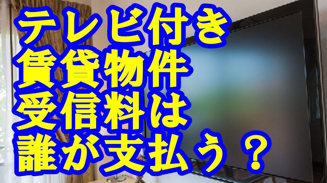 NHK テレビ備え付賃貸物件の受信料は誰が支払う? 「入居者は支払い不要」東京地裁