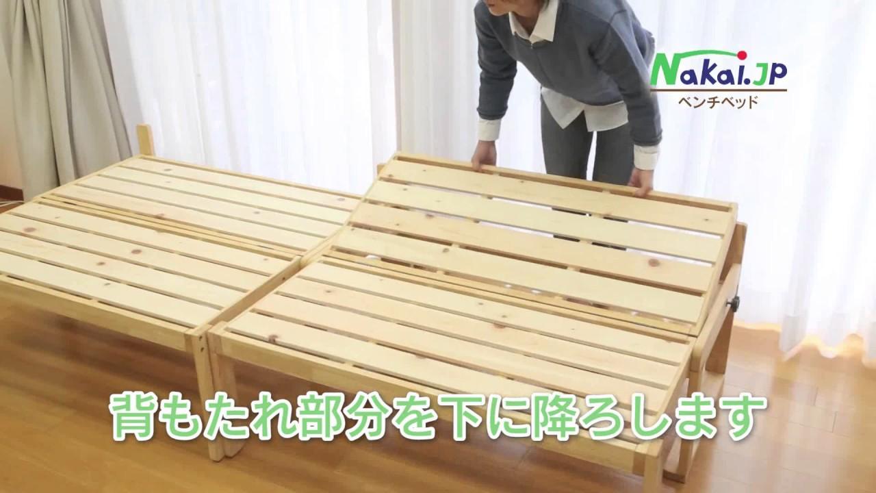 ベンチやソファになるベッド ベンチベッド NK-2801【日本製】