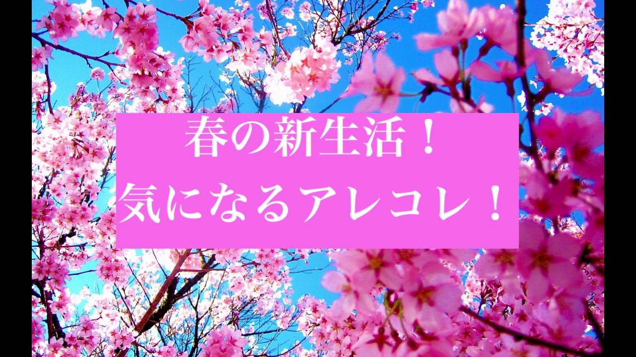 【春の新生活No.1】一人暮らしについて