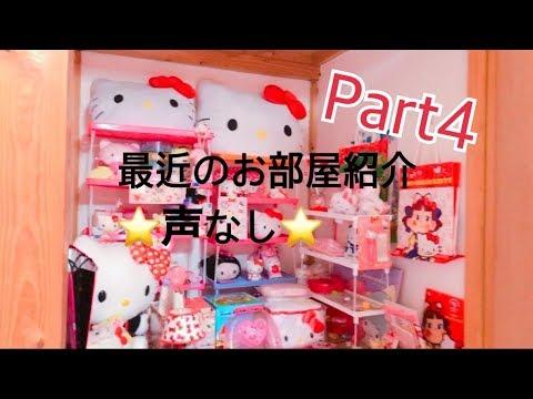 No.526☆最近の御部屋紹介声なし☆part4