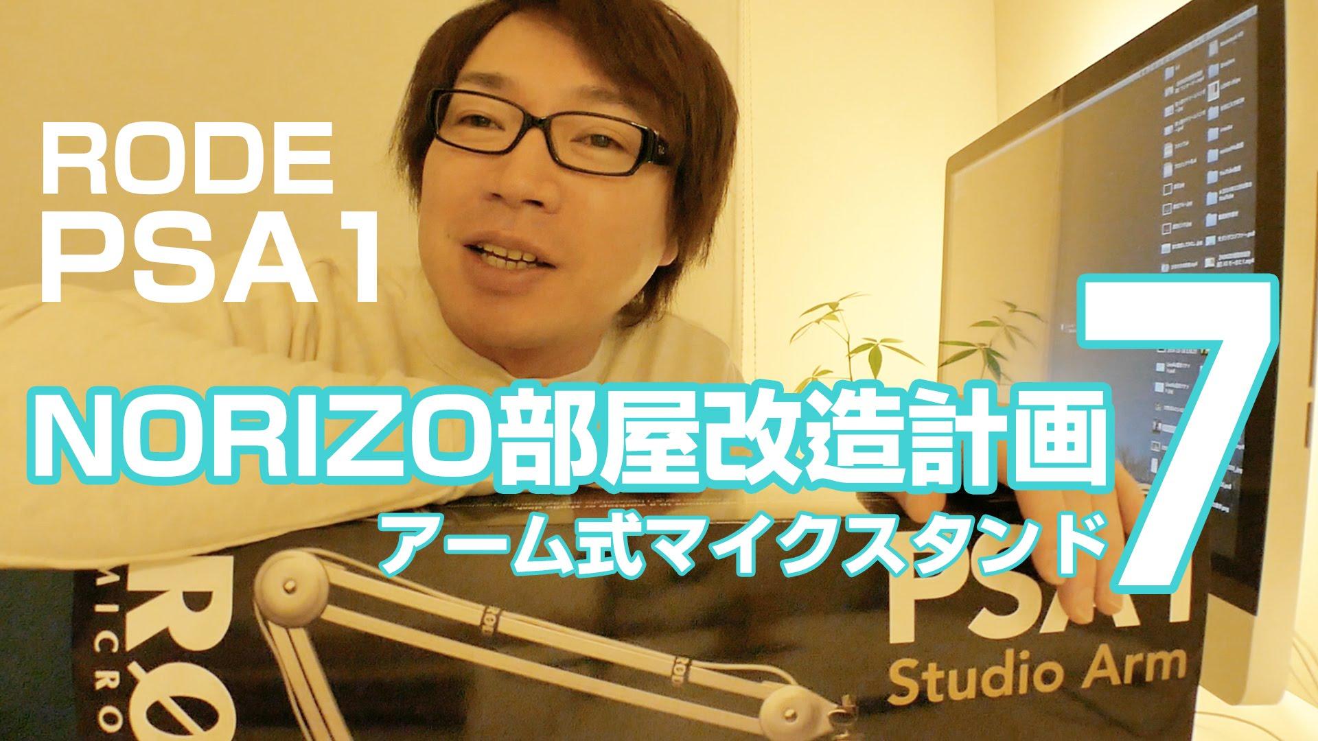 【NORIZO部屋改造計画】#7 RODE PSA1 Studio Armをインテリアに