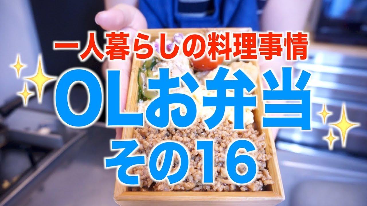【料理】OLお弁当を作ります☆その16【一人暮らし】