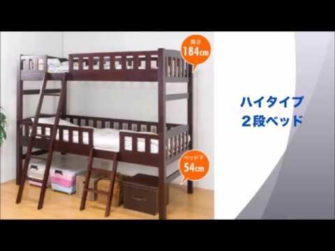 【Outlet Furniture/アウトレットファニチャー公式】二段ベッド