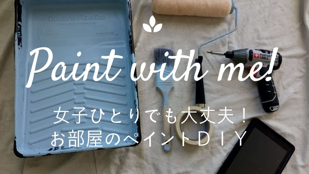 Paint with me! 女子一人でも大丈夫!お部屋のペイントDIY