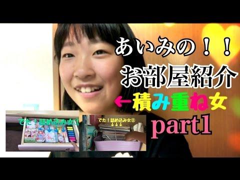 あいみのお部屋紹介!part1(机周り編)