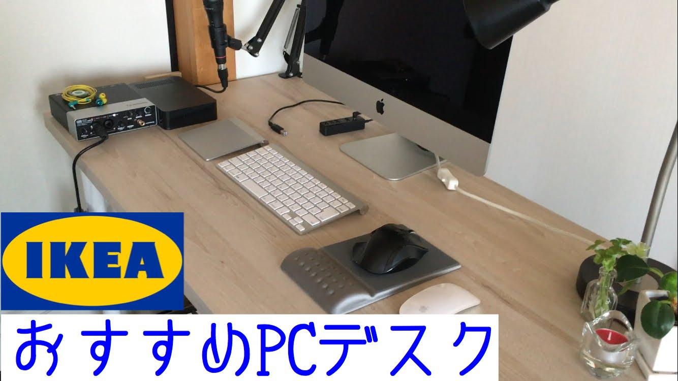 【 PCデスク】2500円で買えるおすすめPCデスクを紹介!