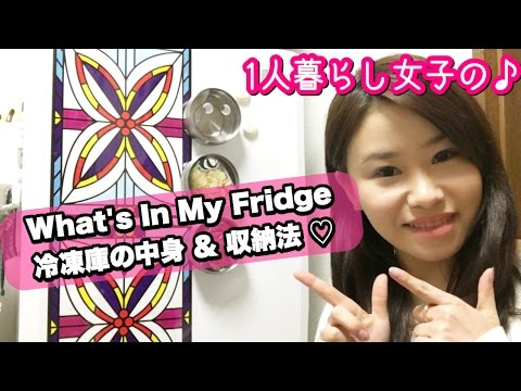 【request】1人暮らし女子♪OLの冷蔵庫の中身&収納の紹介‼︎100均収納など‼︎【what's In My fridge】