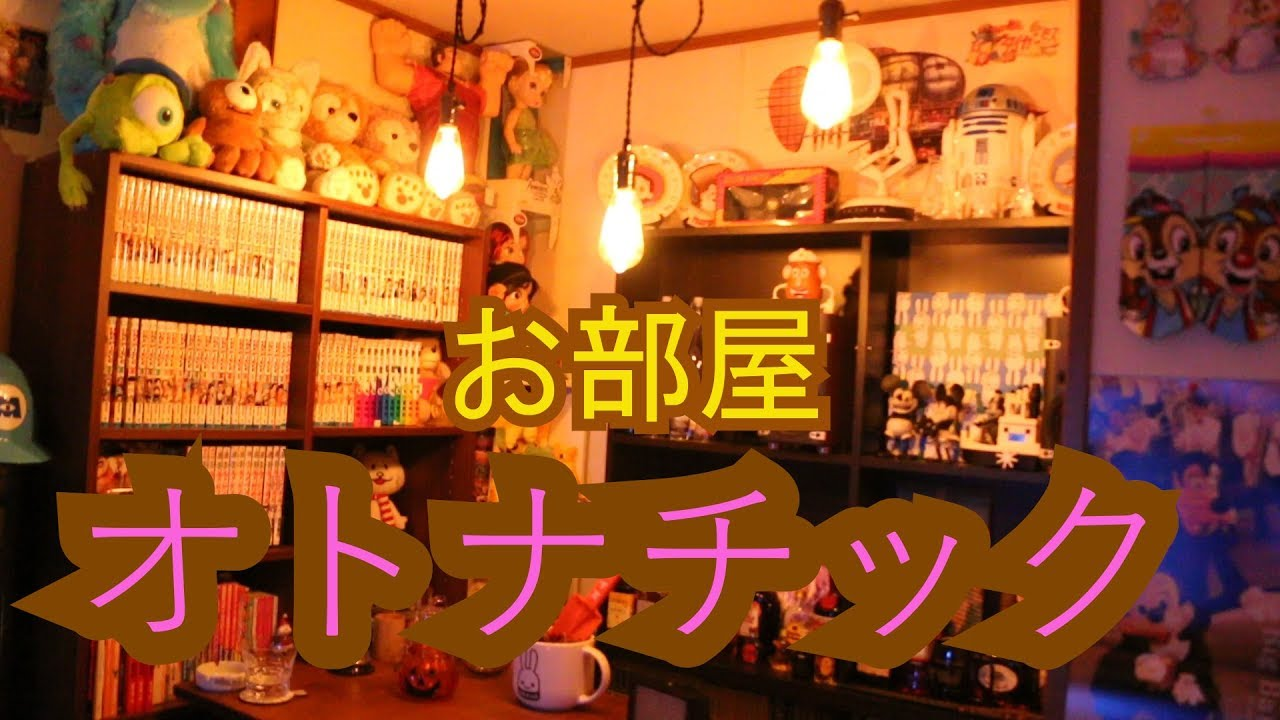 【ROOM TOUR】オトナチック部屋紹介