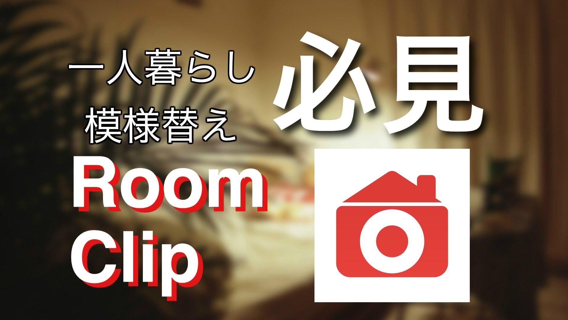全国のお洒落部屋をチェック! RoomClip