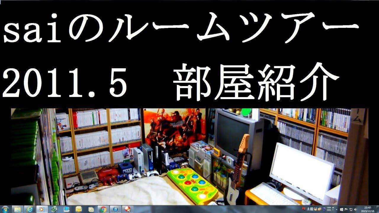 【saiのルームツアー2011.5】YouTube史上サムネイルが綺麗でおしゃれなゲーム部屋&コレクション部屋紹介【2011 Game Room Tour】