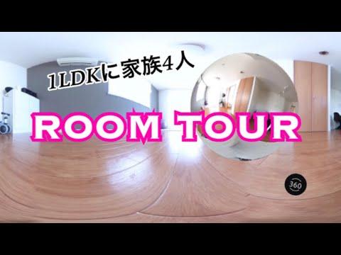 【ルームツアー】SIMPLE LIFE…360度展開動画付