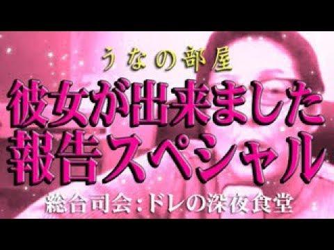 うなの部屋【7】彼女報告SP編