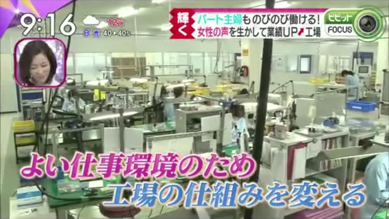 TBS 白熱ライブ ビビット「日本が世界に誇る町工場で輝く女性たち」【株式会社メトロール編】