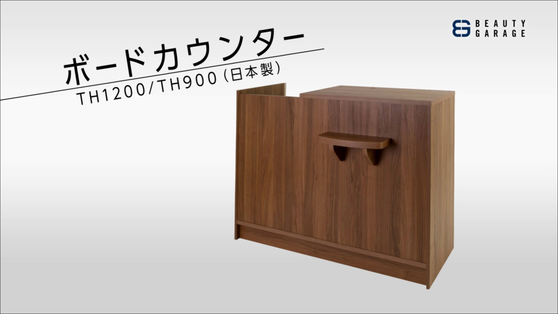 『ボードカウンター THシリーズ』商品説明