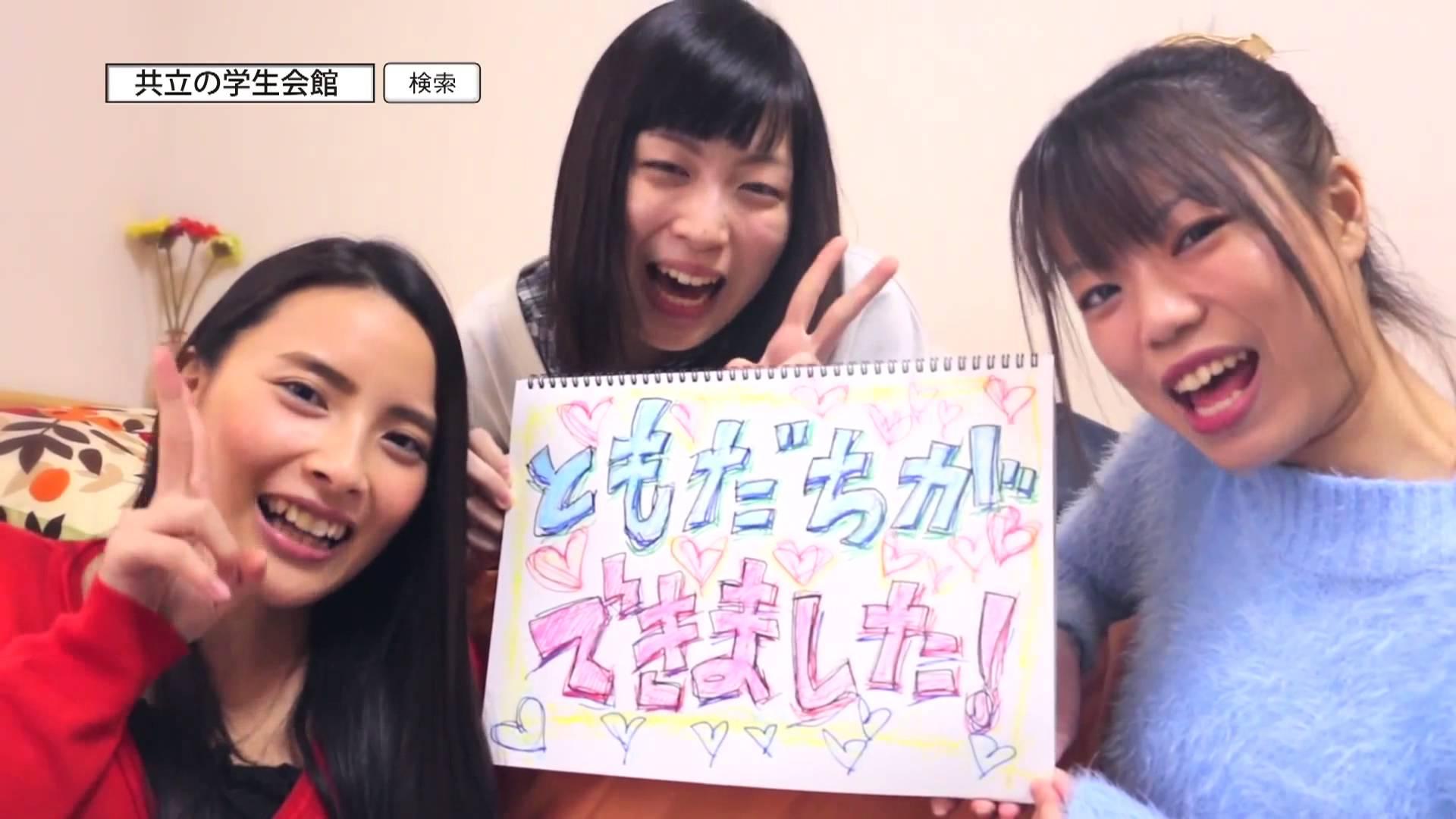 学生会館のココが好き!!【共立の学生会館 TV-CM】