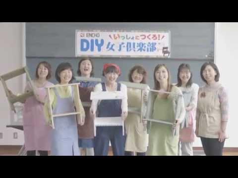 TVCM  DIY女子倶楽部篇