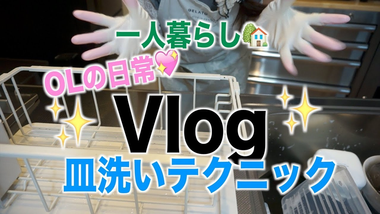 【Vlog】大量食器を水切りカゴに(無理やり)のせるテクニック☆【一人暮らし】