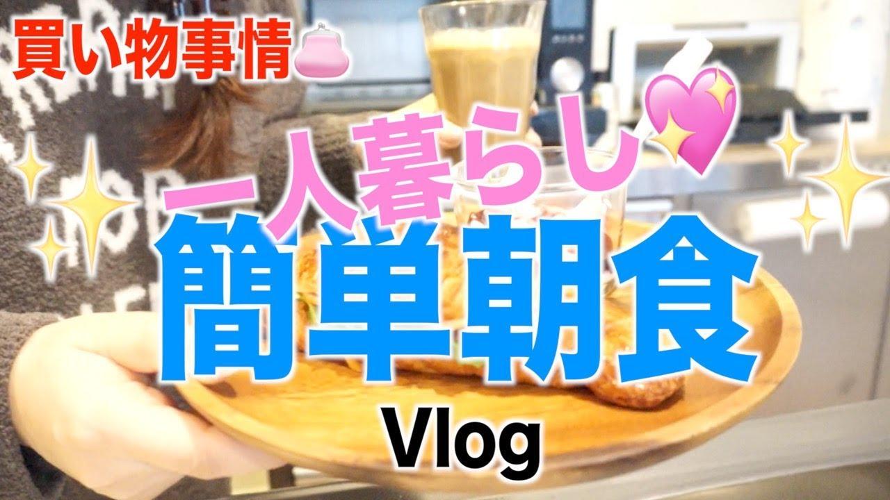 【Vlog】簡単朝食☆温めてのっけただけ・笑【一人暮らし】