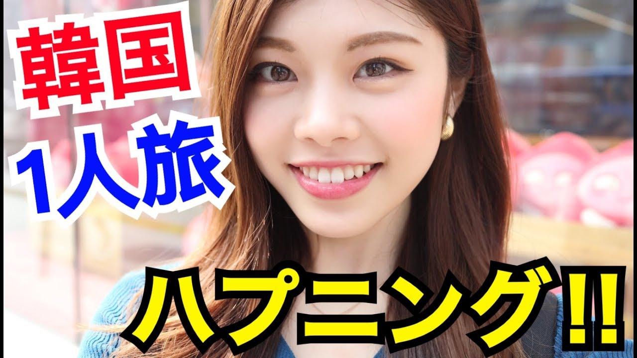 【Vlog】韓国一人旅でハプニング発生!!カフェや買い物などゆる動画♩池田真子 韓国旅行 korean trip cafe/gotomall/shopping