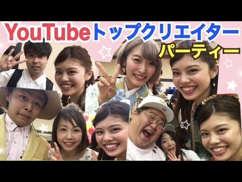 【YouTubeトップクリエイターパーティー】色んな方との写真も♡念願の○○頂いた!!池田真子 YouTube topcreator party
